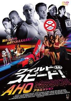 「ワイルドなスピード! AHO MISSION」ポスタービジュアル (c)2014 SUPERFAST FILMS, LLC