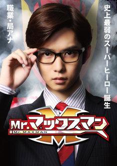 「Mr.マックスマン」ポスタービジュアル (c)2015『Mr.マックスマン』製作委員会