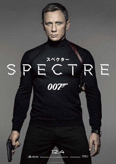 「007 スペクター」ポスタービジュアル SPECTRE (c) 2015 Metro-Goldwyn-Mayer Studios Inc., Danjaq, LLC and Columbia Pictures Industries, Inc. All rights reserved