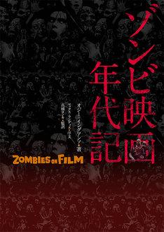 「ゾンビ映画年代記 ZOMBIES ON FILM」書影