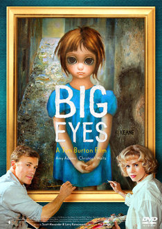 「ビッグ・アイズ」DVDジャケット (c)Big Eyes SPV, LLC.  All Rights Reserved.