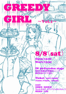 「Greedy Girl Vol.1」