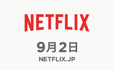 Netflixロゴ (c) Netflix. All Rights Reserved.