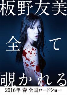 「のぞきめ」チラシビジュアル (c)2015 映画「のぞきめ」製作委員会