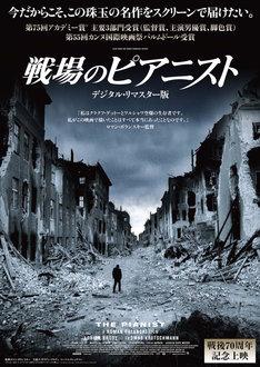 「戦場のピアニスト」 (c)2002 STUDIOCANAL – HERITAGE FILMS – STUDIO BABELSBERG –RUN TEAM Ltd