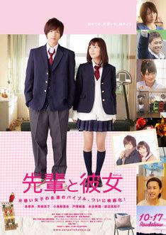 映画「先輩と彼女」ポスター
