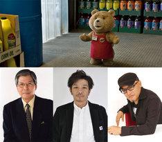 「テッド2」下段左から羽佐間道夫、咲野俊介、立木文彦。(c)Universal Pictures