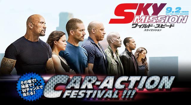 「ワイルド・スピード CAR ACTION FESTIVAL!!!」キャンペーンメイン画像 (c)2014 Universal Studios. All Rights Reserved.