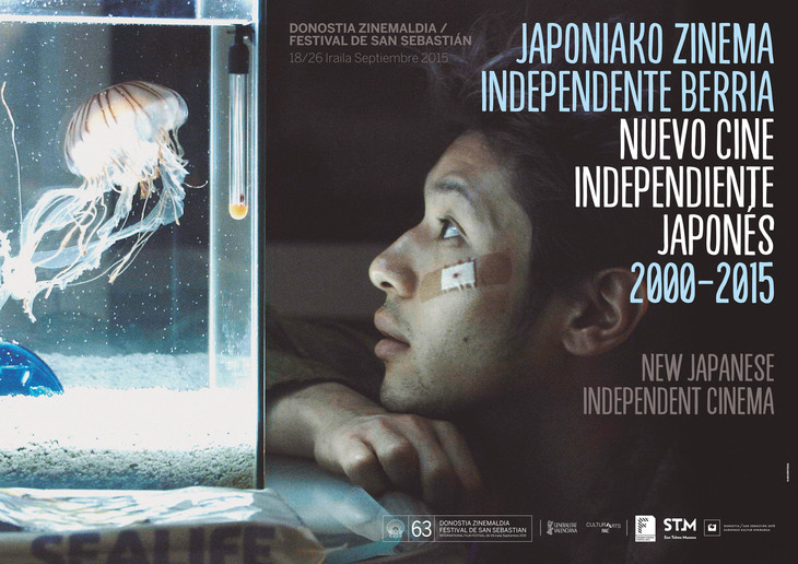 「New Japanese independent cinema 2000-2015」メインビジュアル