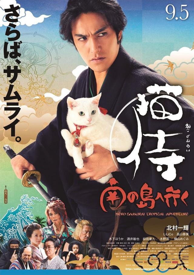 「猫侍 南の島へ行く」ポスタービジュアル (c)2015「続・猫侍」製作委員会