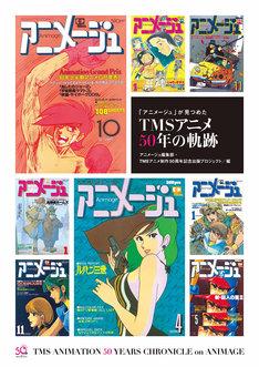 「『アニメージュ』が見つめたTMSアニメ50年の軌跡」徳間書店