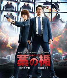 「藁の楯 わらのたて」 (c)木内一裕 / 講談社 (c)2013 映画「藁の楯」製作委員会
