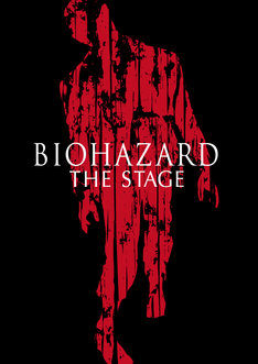 「BIOHAZARD THE STAGE」メインビジュアル (c)CAPCOM CO., LTD. ALL RIGHTS RESERVED.