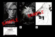 「虐殺器官」特別鑑賞券と特典クリアファイル。  (c)Project Itoh / GENOCIDAL ORGAN