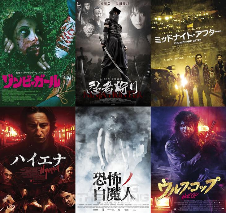 「シッチェス映画祭ファンタスティック・セレクション 2015」