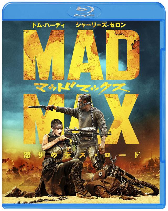 「マッドマックス 怒りのデス・ロード」Bru-rayジャケット (c)2015 VILLAGE ROADSHOW FILMS (BVI) LIMITED