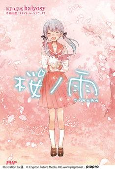 小説「桜ノ雨」 (c) Illustration by 優 (c) Crypton Future Media, INC.www.piapro.net .