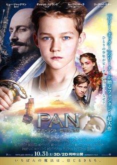 「PAN ~ネバーランド、夢のはじまり~」ポスター