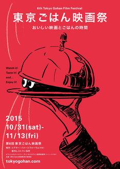 第6回東京ごはん映画祭メインビジュアル (c)2015東京ごはん映画祭