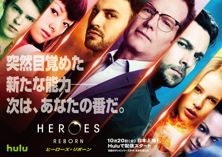 「HEROES Reborn/ヒーローズ・リボーン」キービジュアル (c)2015 NBCUniversal. All Rights Reserved.