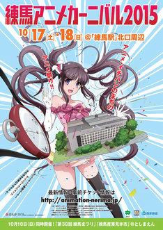 「練馬アニメカーニバル2015」ポスタービジュアル