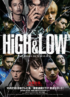 「HiGH&LOW ~THE STORY OF S.W.O.R.D.~」第1弾ビジュアル (c)HiGH&LOW製作委員会