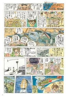 「風立ちぬ 宮崎駿の妄想カムバック」より。