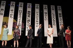 左から大竹しのぶ、西川貴教、段田安則、石丸幹二、秋元才加、阿南健治、田村梨果(ミラクルひかる)。
