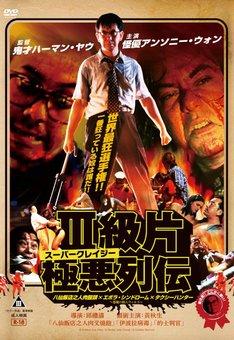 「スーパークレイジー極悪列伝 限定版DVD-BOX」スリーブケース
