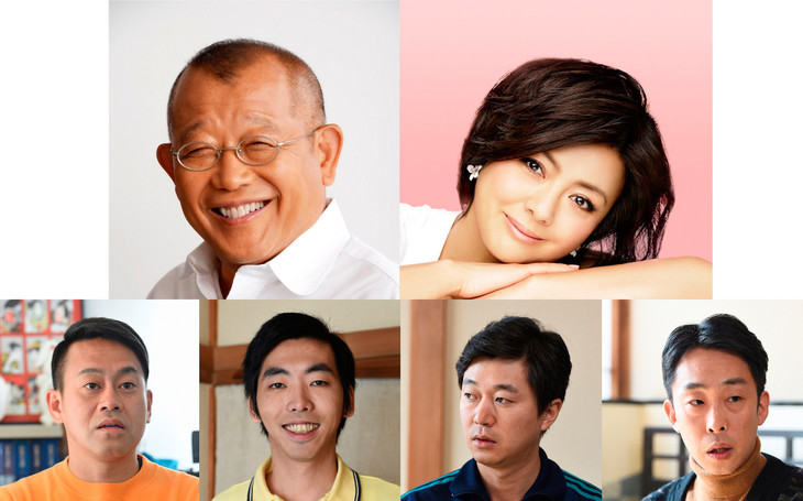 上段左から笑福亭鶴瓶、薬師丸ひろ子。下段左から宮川大輔、柄本時生、新井浩文、北村有起哉。