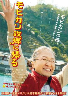 永吉の母・春子を演じるもたいまさこ版のチラシ。(c)2016「モヒカン故郷に帰る」製作委員会