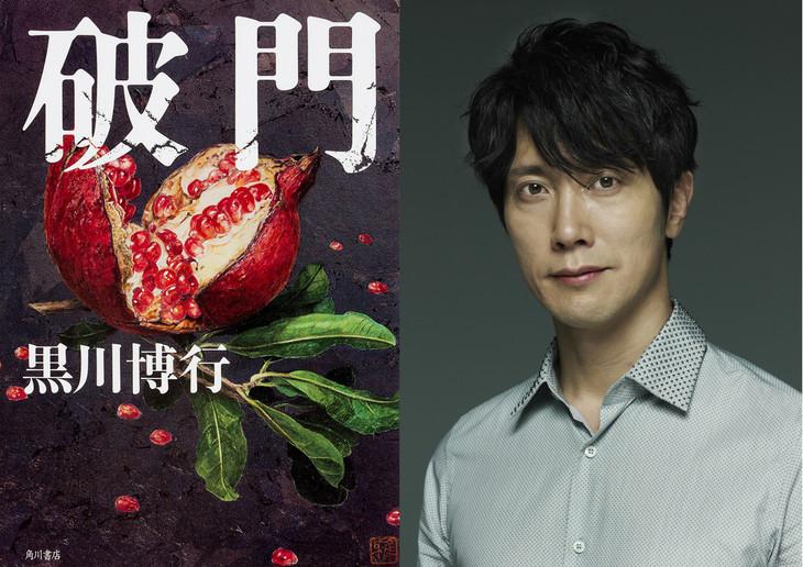 「破門」原作本表紙と、関ジャニ∞横山裕とともに主演を務める佐々木蔵之介。