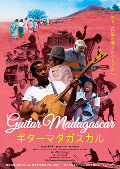 「ギターマダガスカル」ビジュアル (c)FLYING IMAGE