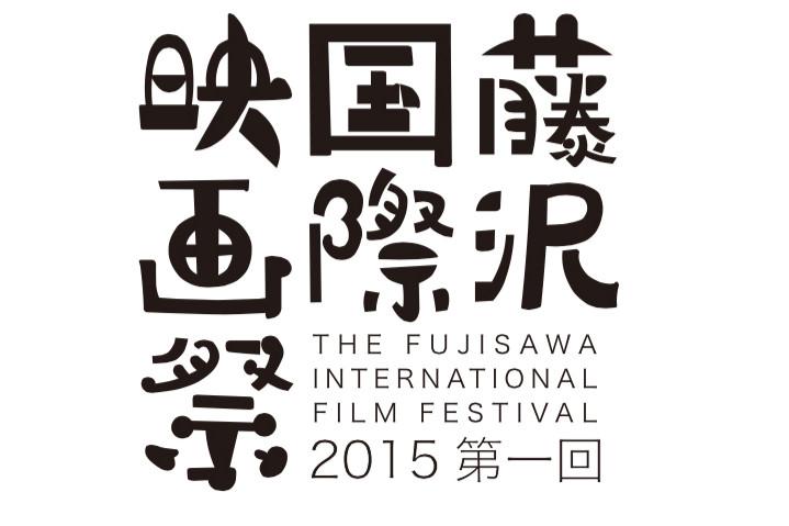 第1回藤沢国際映画祭ロゴ