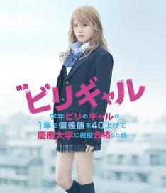 「ビリギャル」DVDジャケット (c)2015 映画「ビリギャル」製作委員会