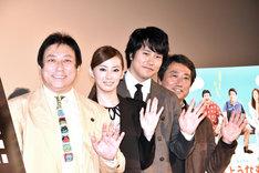 左から伊藤克信、北川景子、松山ケンイチ、杉山泰一。