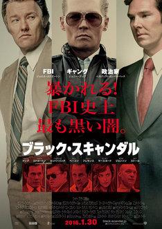 「ブラック・スキャンダル」日本版オリジナルポスター