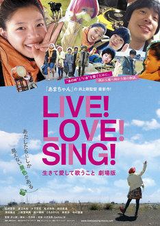 「LIVE! LOVE! SING! 生きて愛して歌うこと 劇場版」ポスタービジュアル (c)2015 NHK