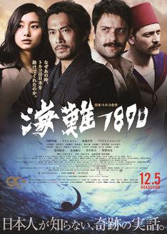 「海難1890」ビジュアル (c)2015 Ertugrul Film Partners