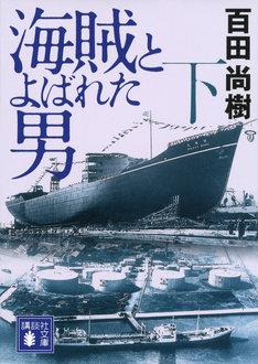 百田尚樹著「海賊とよばれた男」下巻