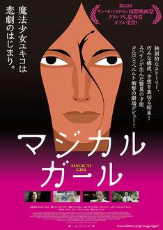 「マジカル・ガール」ティザービジュアル Una produccion de Aqui y Alli Films, Espana. Todos los derechos reservados(c)