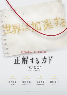 「正解するカド」ビジュアル (c)東映アニメーション/キノシタ・グループ