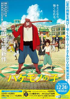 「バケモノの子」Blu-ray / DVD用ポスター