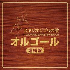 「スタジオジブリの歌オルゴール -増補盤-」ジャケット