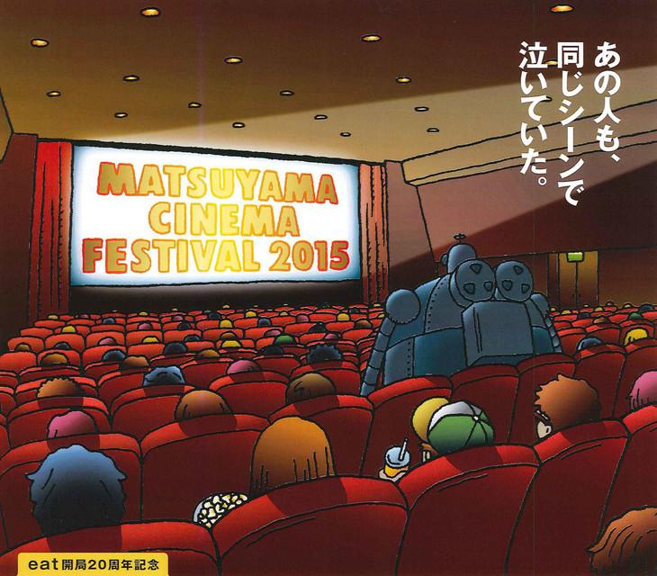 松山映画祭2015メインビジュアル