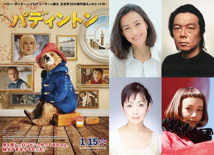 「パディントン」新ポスタービジュアル(左)と、日本語吹替のキャストたち(右)。
