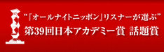 「第39回日本アカデミー賞 話題賞」特設サイトのバナー。