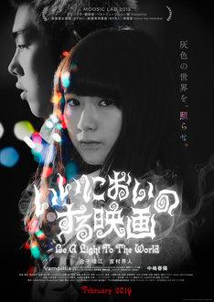 「いいにおいのする映画」ポスタービジュアル (c)2015 Little Witch Production / MOOSIC LAB