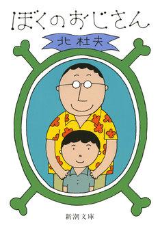 「ぼくのおじさん」書影 (c)1972 北杜夫/新潮社