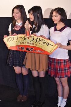 左から渡辺恵伶奈、岡本夏美、松本妃代。